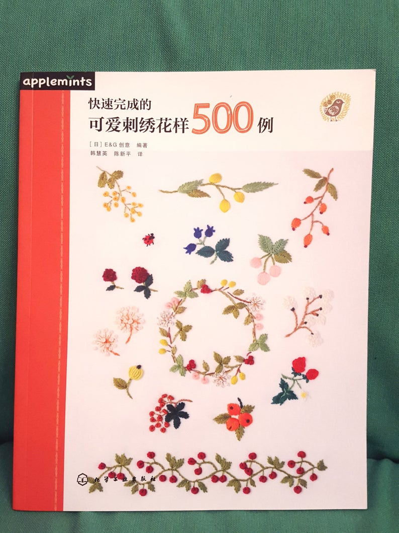 Cute Embroidery Patterns Embroidery Book 500 Easy And Cute Embroidery Patterns Japanese Embroidery Hand Embroidery Stitching Patterns